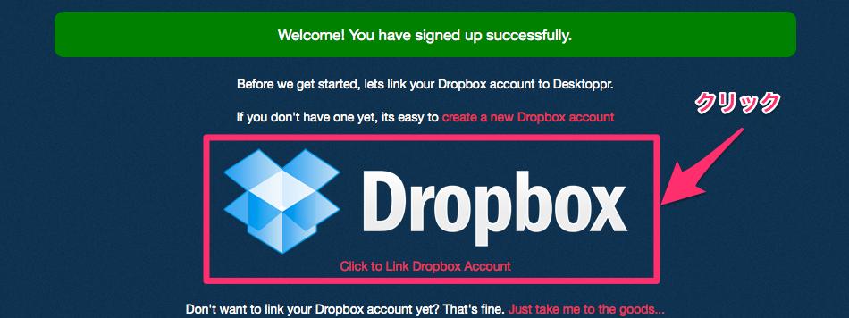 Desktopprアカウント登録完了画面