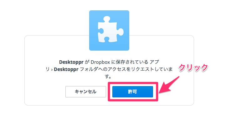 Dropbox連携