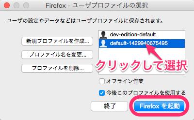 Firefox ユーザープロファイルの選択