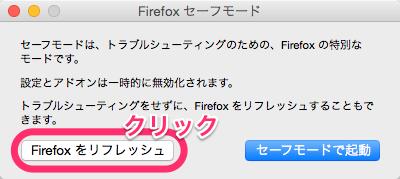 Firefoxセーフモード
