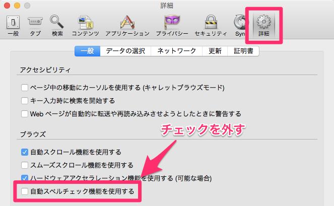 Firefoxスペルチェック機能無効化