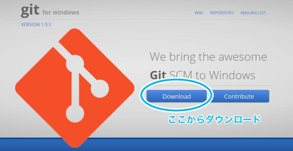 git for windowsダウンロード画面