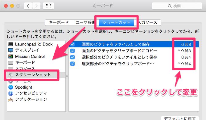 スクリーンショットのキーボードショートカット設定