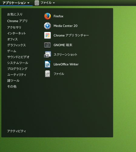 applications_menu