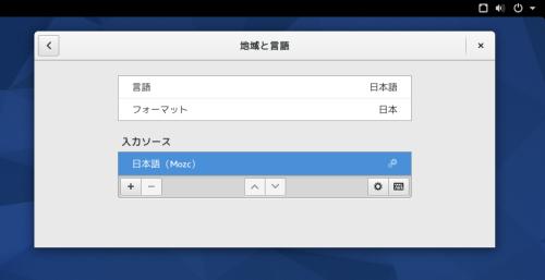 GNOME Shellにパネルが表示されていない