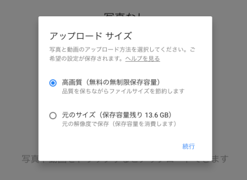 Googleフォト アップロード容量条件