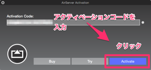 airserver_activation