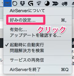 airserver_settings_1