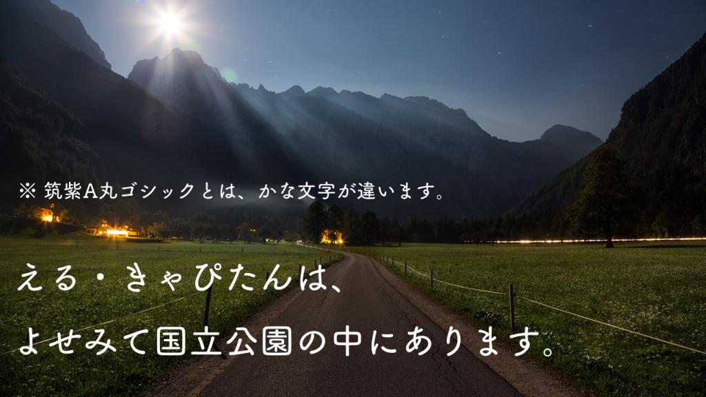 「筑紫B丸ゴシック」フォント利用例