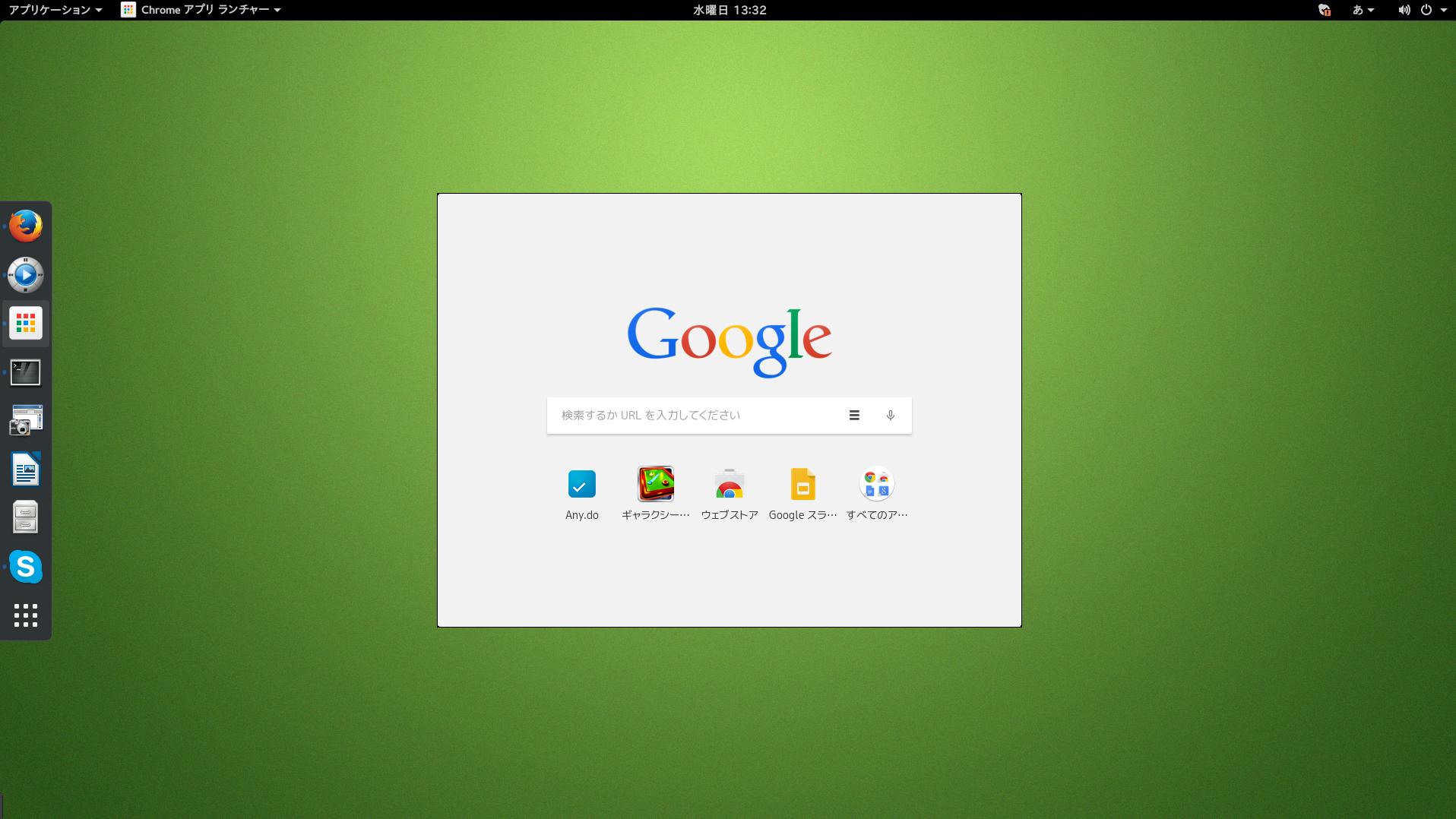 linuxでchrome app launcherを使う ほりべあぶろぐ