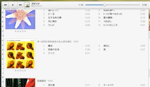 再生中の楽曲をクリックすると、同一アーティストのアルバム一覧を表示できる。