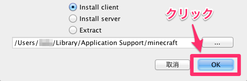 minecraft_forge_install