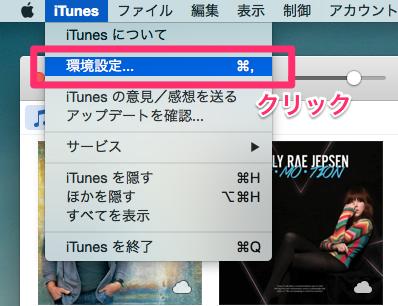 「iTunes」→「環境設定」