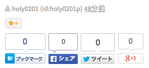 「はてなブログ」のデフォルト設定
