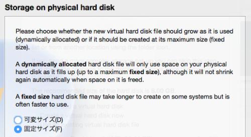 仮想マシンの作成 (3) ディスクの設定
