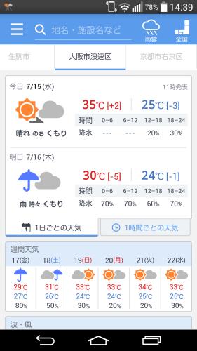 シンプルで見やすい天気画面