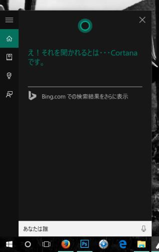 日本語版Cortana