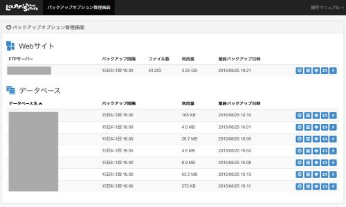 バックアップオプション管理画面