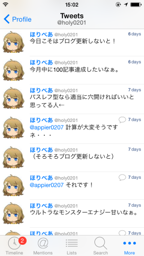 Tweetlogix ツイート画面
