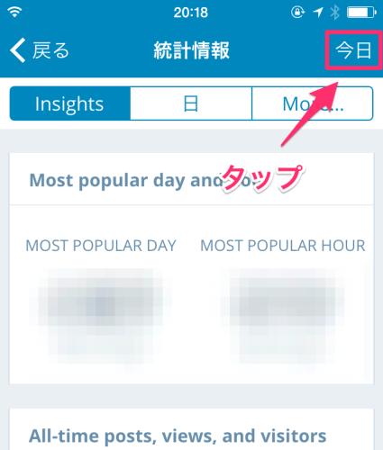 公式アプリの「統計情報」画面