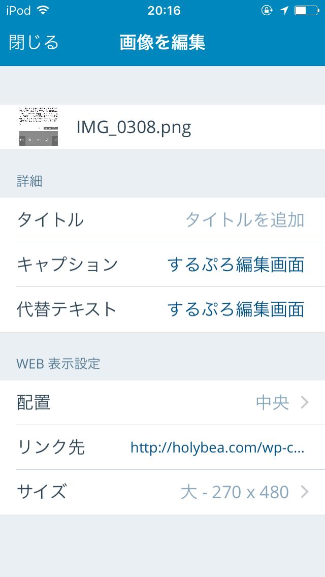 WordPress公式アプリの画像アップロード画面