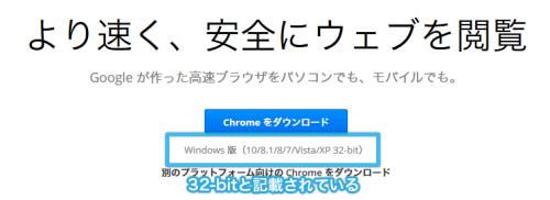Google Chromeのトップページ