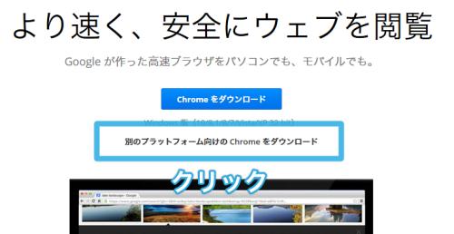 chrome-64bit-03
