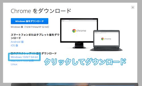Windows 10/8/7 64-bit からダウンロードする