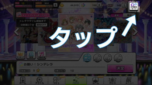 「LIVE」画面右上の設定ボタンをタップ
