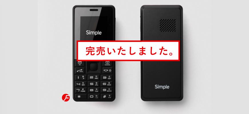freetel-simple-discon