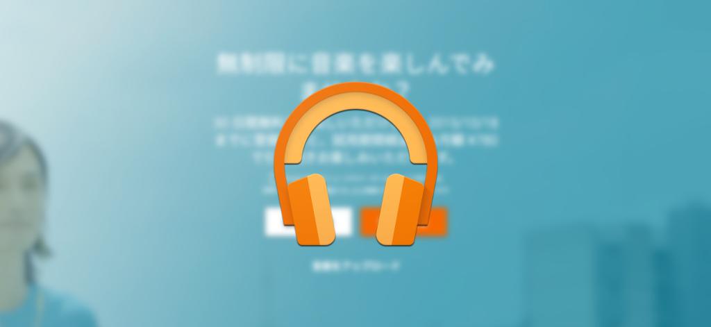 googleplaymusic-wall