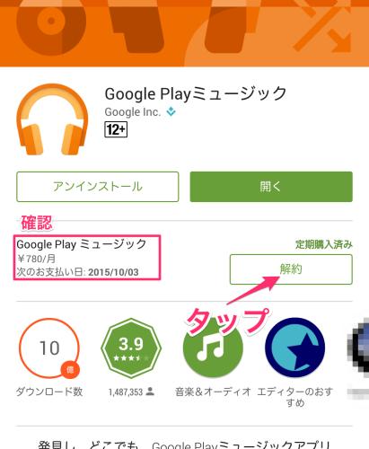 Google Play(ストア)の「Google Playミュージック」アプリ画面