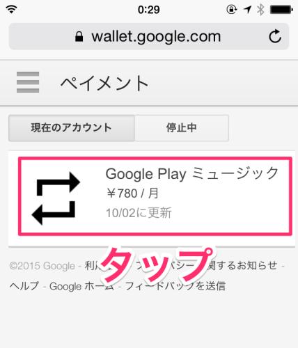 ペイメント画面。Google Playミュージックをタップ