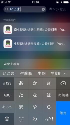 Spotlight検索でアプリ内の検索が可能に。
