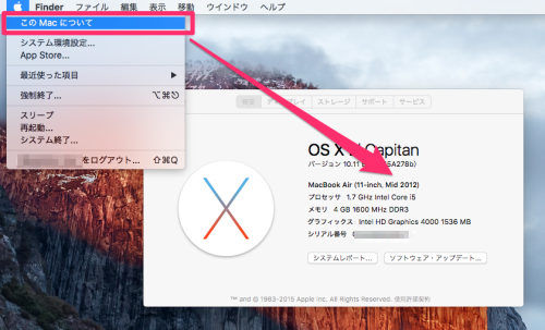 Macのモデル確認方法