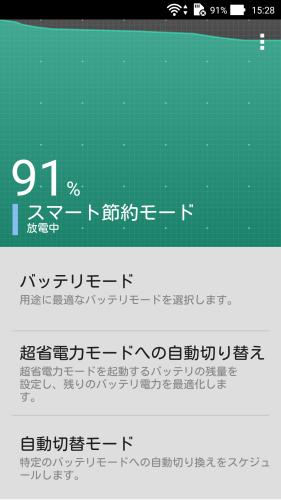 省電力設定アプリ