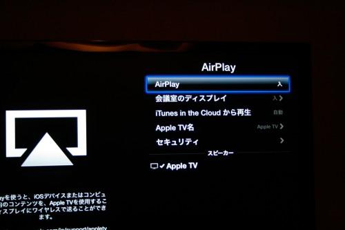 Apple TVの設定でAirPlayをオンにしておく