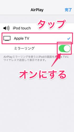 AirPlayを有効にする