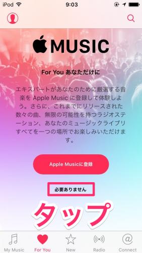ミュージックアプリの「For You」画面。
