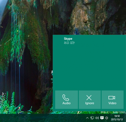 Skype着信