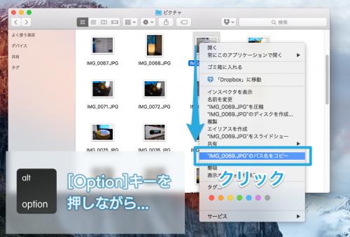 右クリックメニューを開き、Optionキーを押したまま「パス名をコピー」をクリック