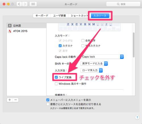 「システム環境設定」→「キーボード」→「入力ソース」