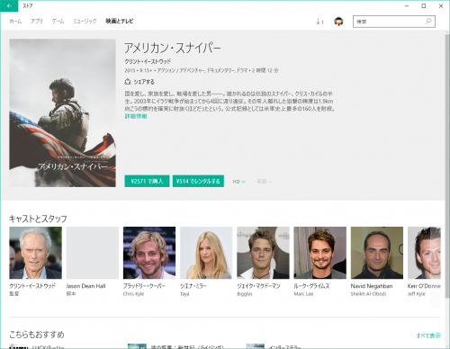 ストアアプリの販売画面