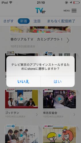 テレビ東京のコンテンツを再生しようとすると、別アプリのインストールを促される