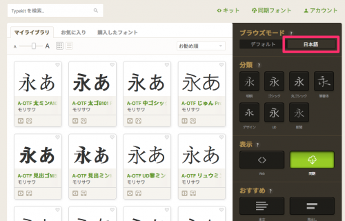 TypekitのWebサイト