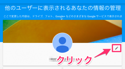 Googleアカウントの名前を変更する