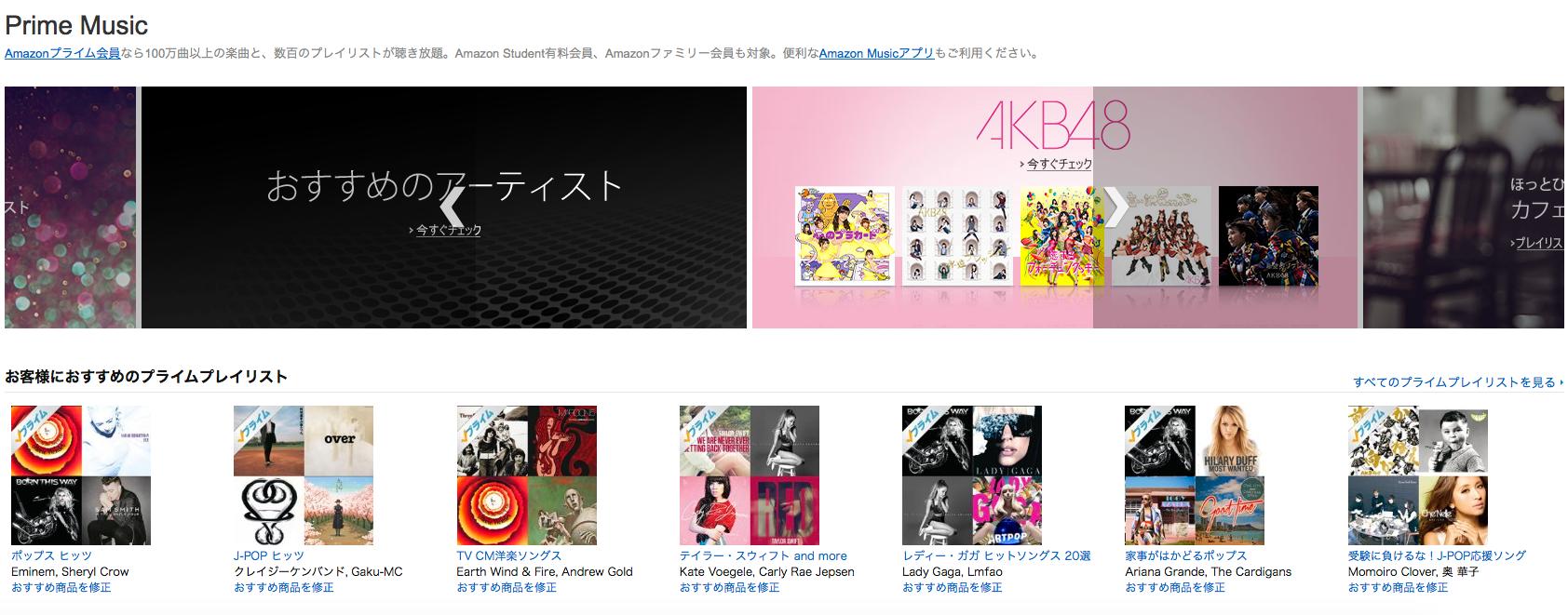 【オマケ?】Amazon「Prime Music   - …
