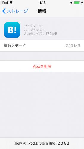 アプリのアンインストールもここからできる