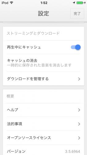キャッシュを削除できるアプリもある