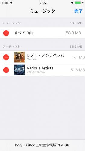 音楽ファイルの削除をリスト上で行うことができる